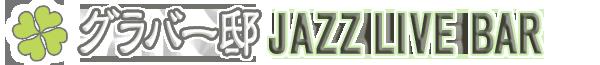 グラバー邸 JAZZ LIVE BAR