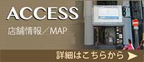 グラバー邸アクセスマップ