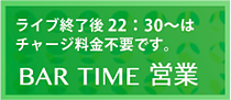 BAR TIME 営業のお知らせ
